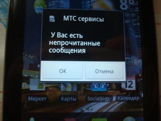 Як відключити СМС оповіщення?